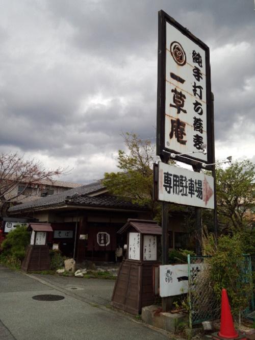 飯田歩道橋1一草庵DSC_0696
