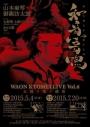 『和音響鳴』WAONKYOMEILIVE Vol'6 太鼓×唄×横笛