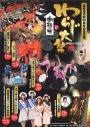 第30回大会を迎える「富士山太鼓まつり」