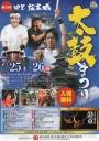 第28回国宝松本城 太鼓まつり