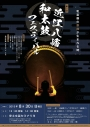 第1回近江八幡和太鼓フェスティバル ~和楽器の祭典が生まれる時~