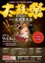 太鼓祭inなとり 第3回北日本大会