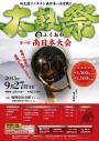 太鼓祭インふくおか 第1回南日本大会