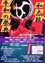 和太鼓平和の祭典 常陸乃国ふるさと太鼓会創立40周年記念公演