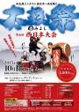 太鼓祭インみよし 第5回西日本大会
