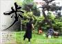 和太鼓 鷹-TAKA-コンサート「歩」