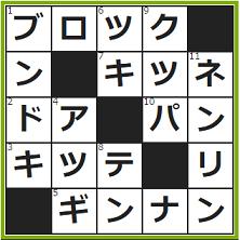クロスワード2