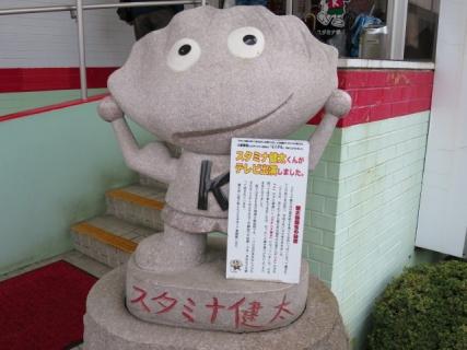 スタミナ健太くん(20141101)