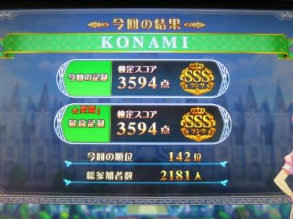 KONAMI検定SSS(20141226)