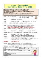 AAF2015チャレンジ練習会_03
