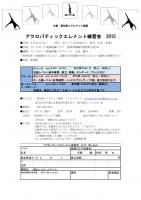 体操練習会竜城_01