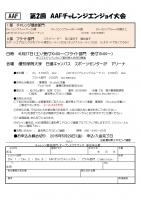 2015第2回チャレンジエンジョイ大会_03