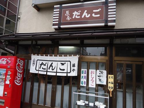 1503fujiya004.jpg