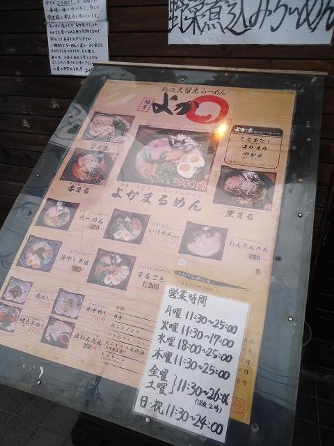 1504yokamaru003.jpg