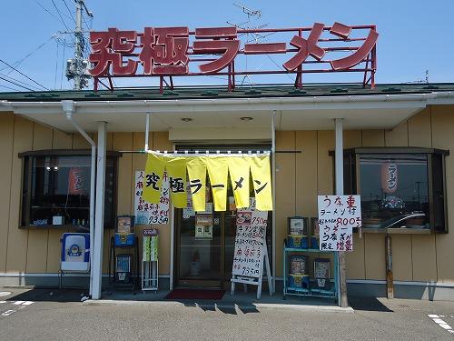 1505kyukyoku002.jpg