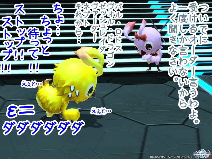 pso20141211_193545_022.png