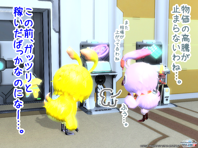 pso20141218_200436_003.png