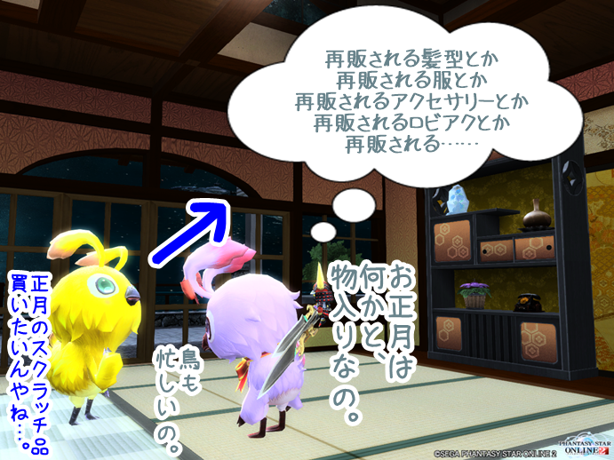pso20141218_200710_009.png