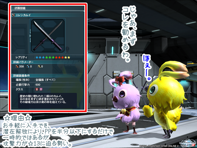 pso20141224_194955_028.png
