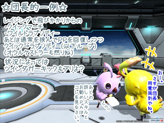 pso20141224_195254_033.png
