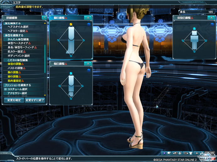 pso20150111_133610_014.png