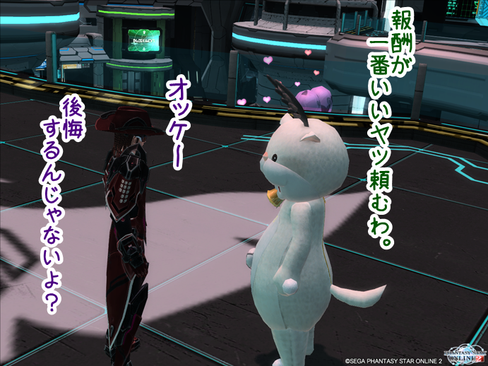 pso20150203_195617_010.png