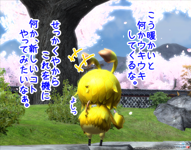 pso20150304_204452_0005.png