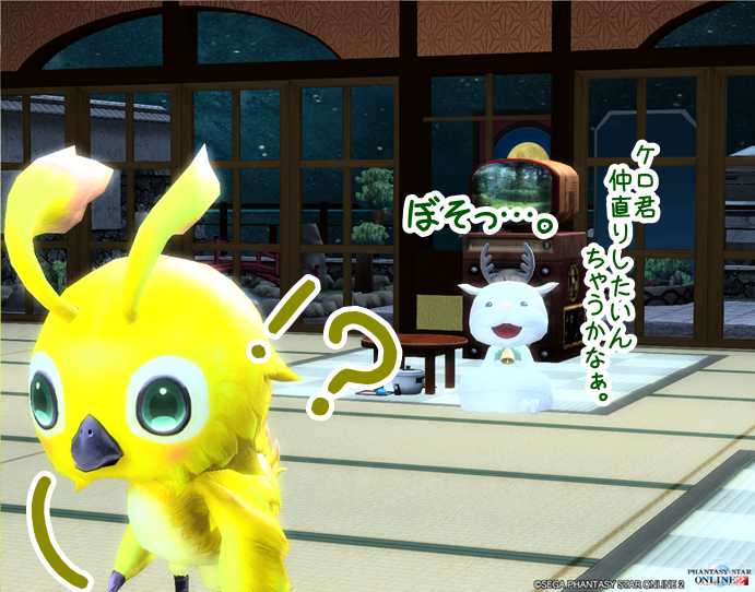 pso20150327_192007_012.png