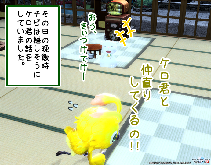 pso20150327_192137_025.png