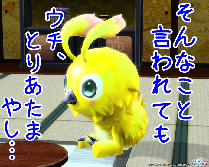 pso20150501_175120_0871.png