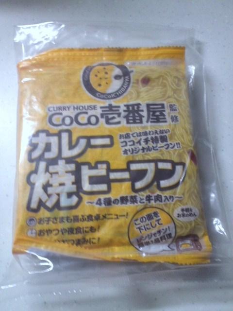 ココイチ カレービーフン