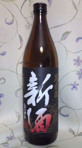 黒白波 新酒 2014年