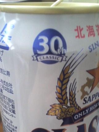 サッポロクラシック 30周年缶
