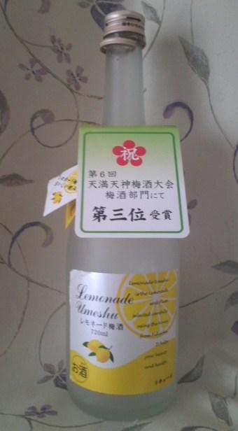 研醸 レモネード梅酒