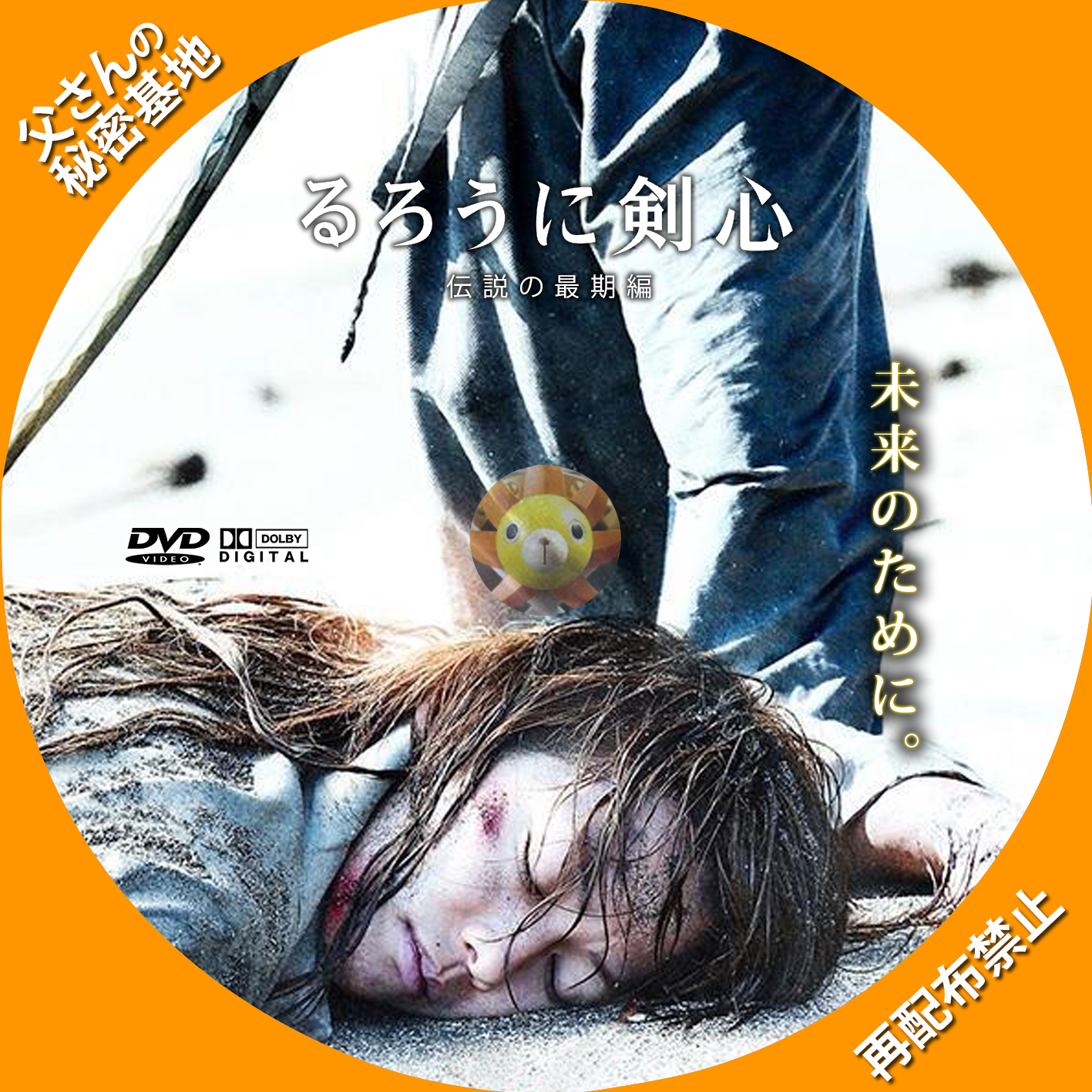 るろうに剣心 伝説の最期編DVD