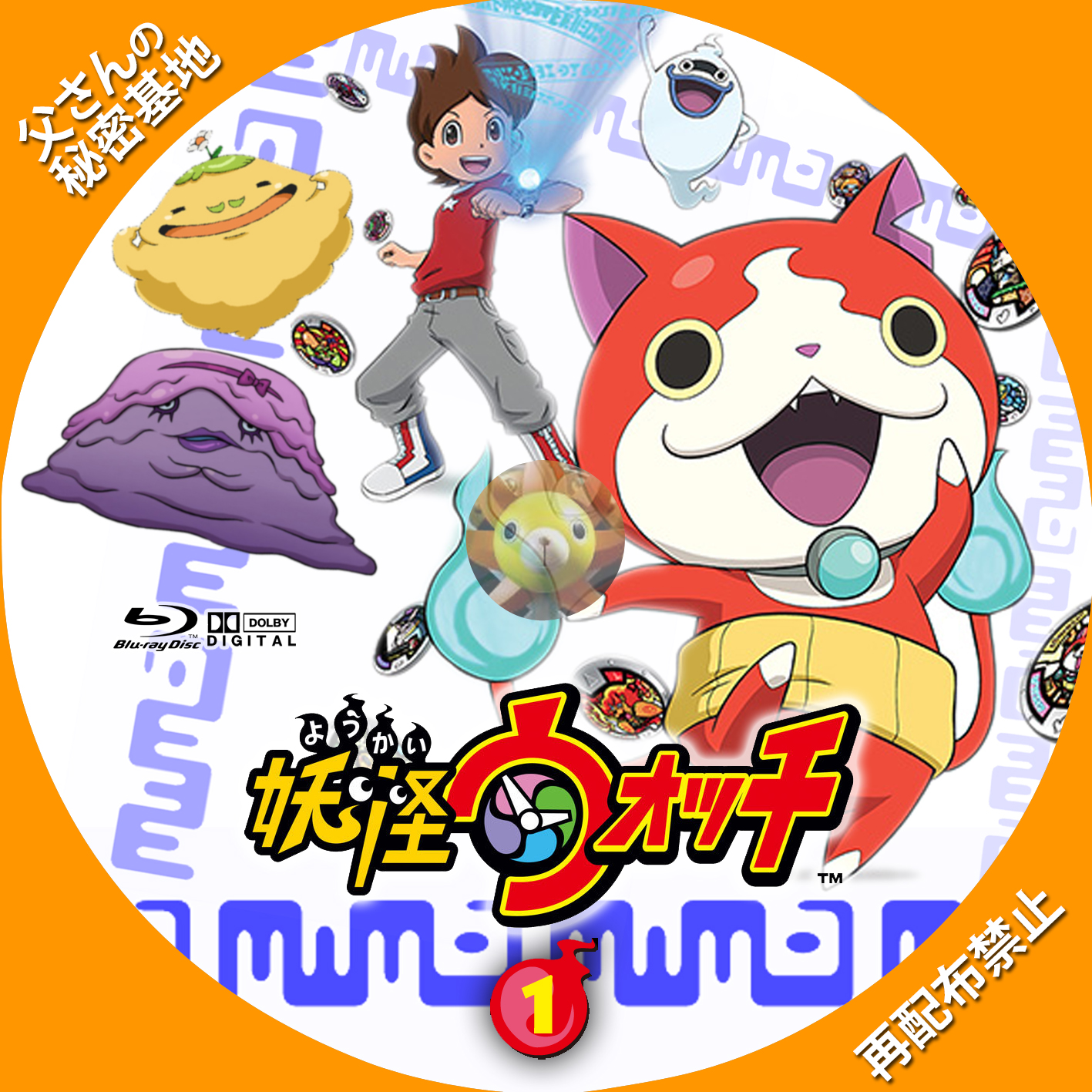 youkai-watchBD_01.jpg
