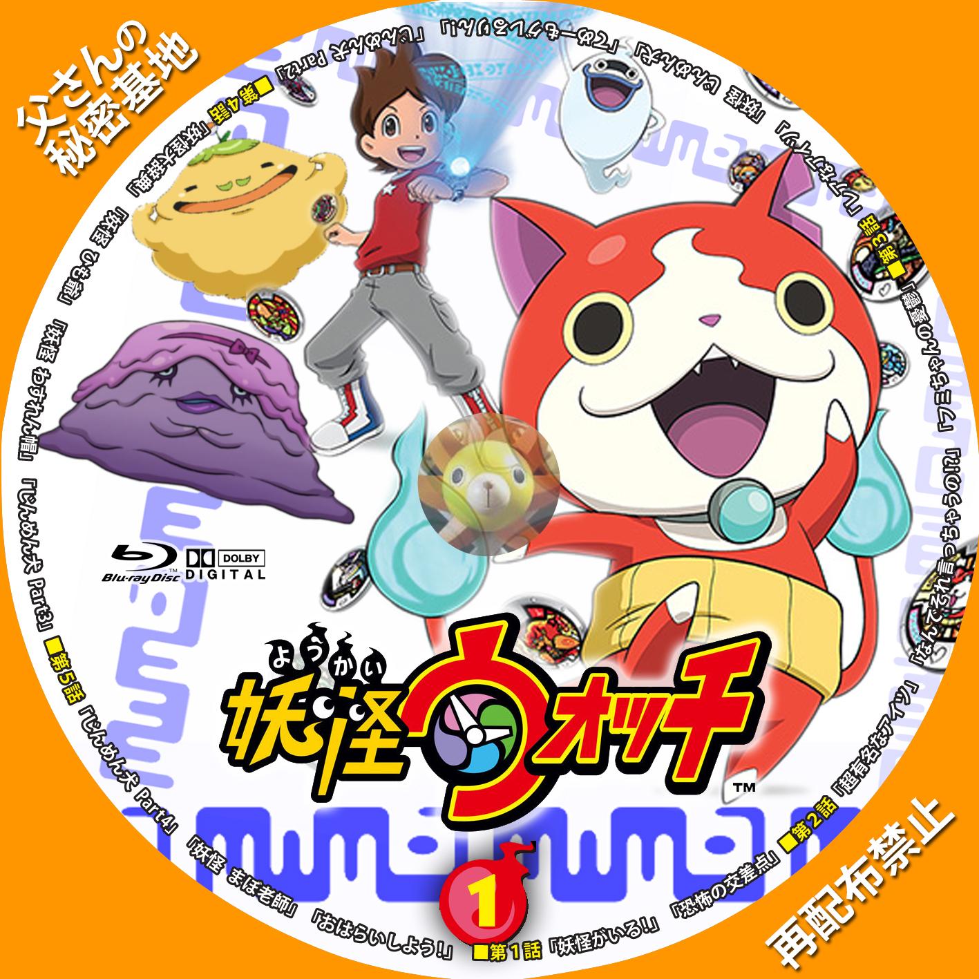 youkai-watchBD_01b.jpg