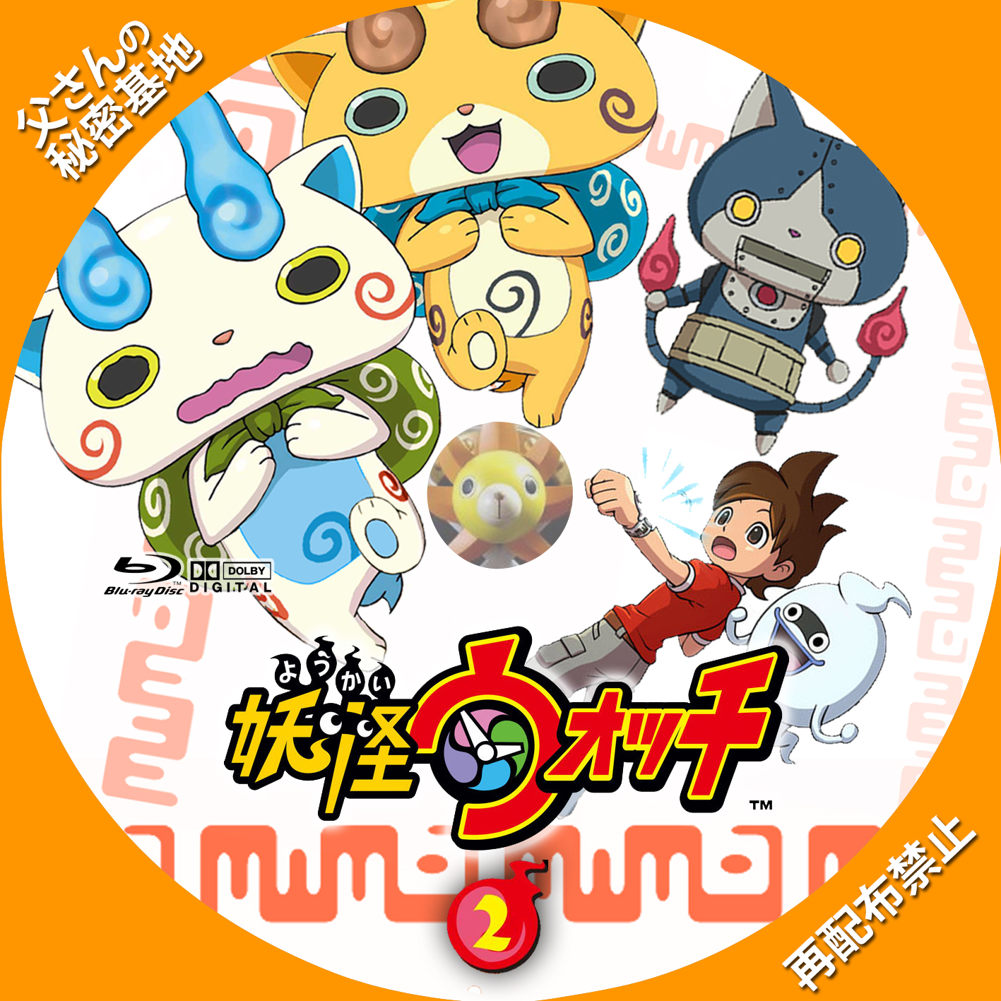 youkai-watchBD_02.jpg