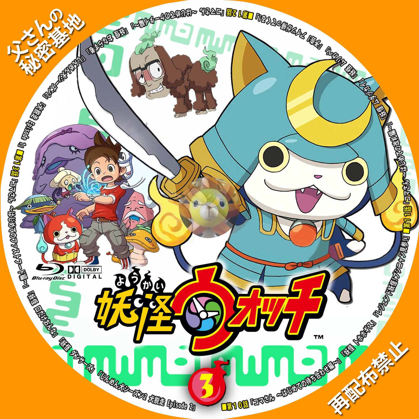 youkai-watchBD_03b.jpg