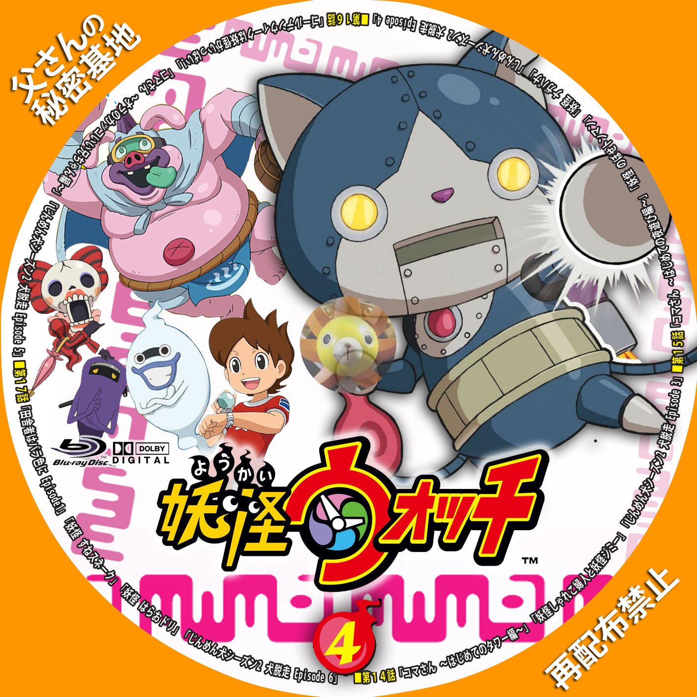 youkai-watchBD_04b.jpg