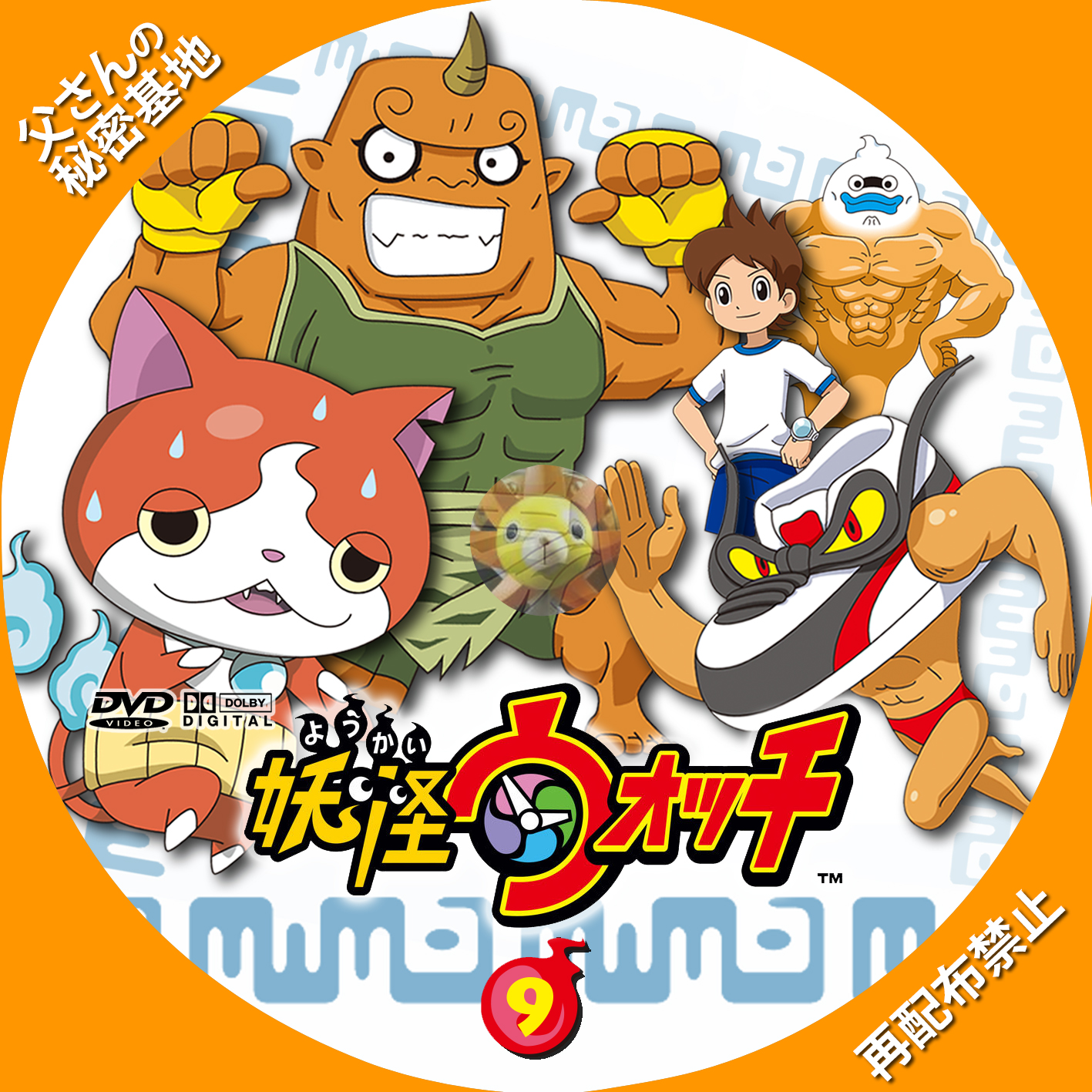 youkai-watch_09DVDb.jpg
