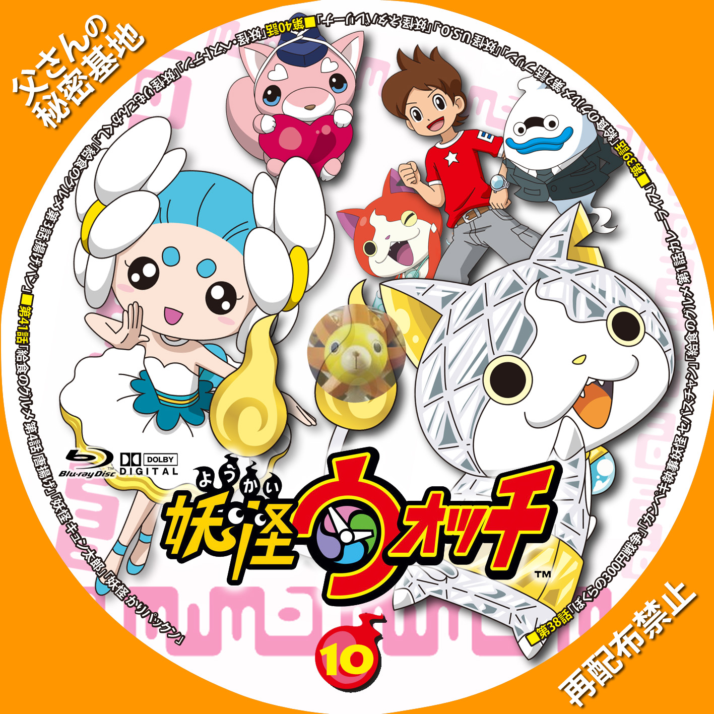 youkai-watch_10BDa.jpg