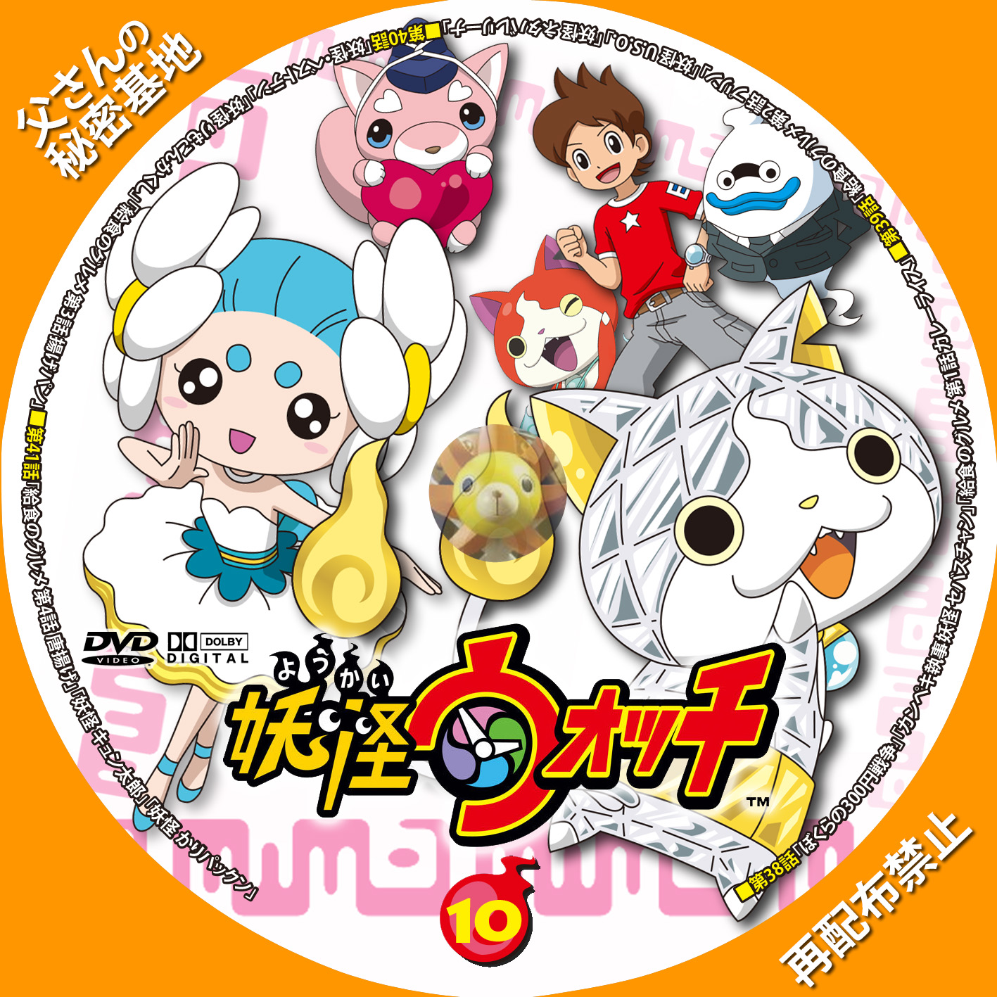 youkai-watch_10DVDa.jpg
