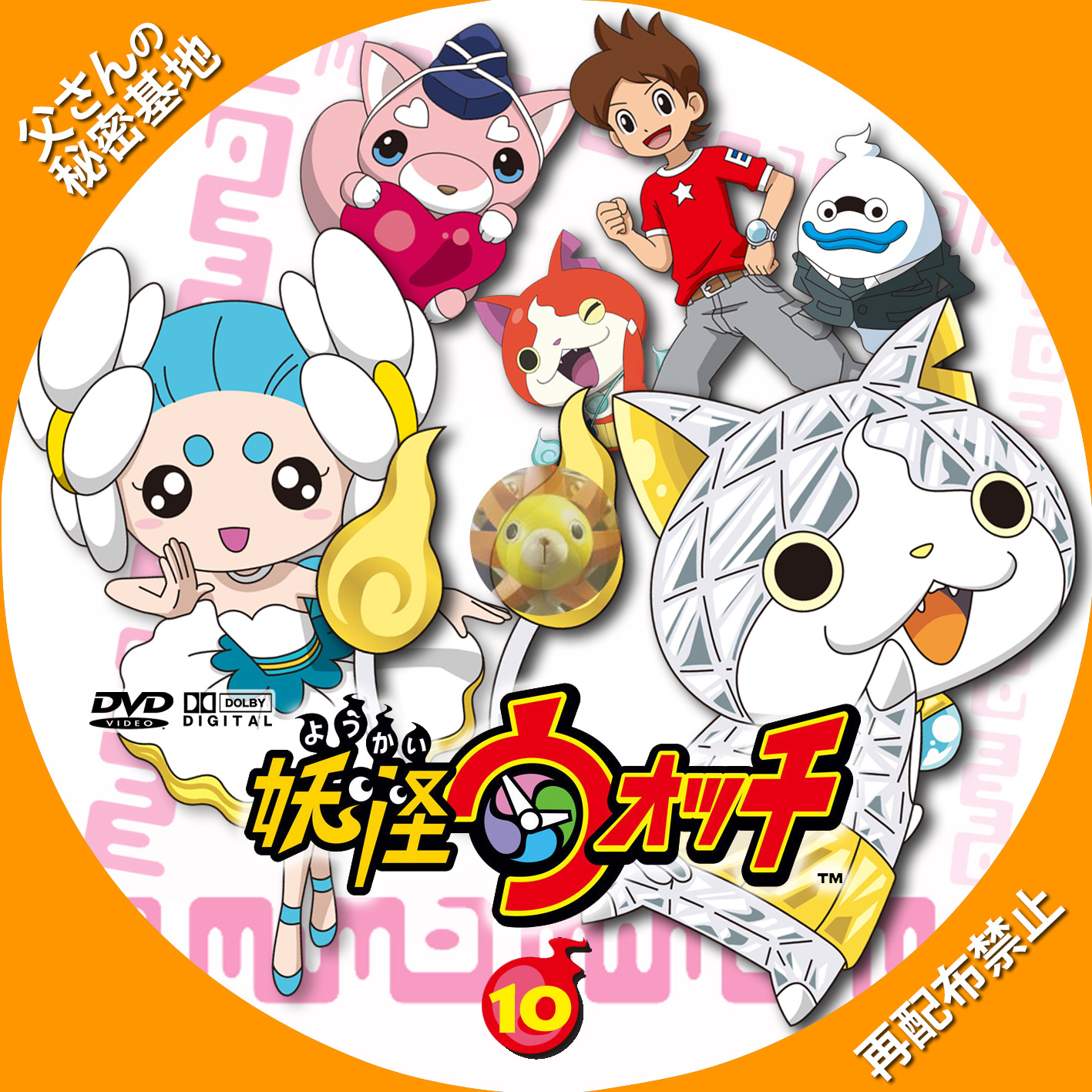 youkai-watch_10DVDb.jpg