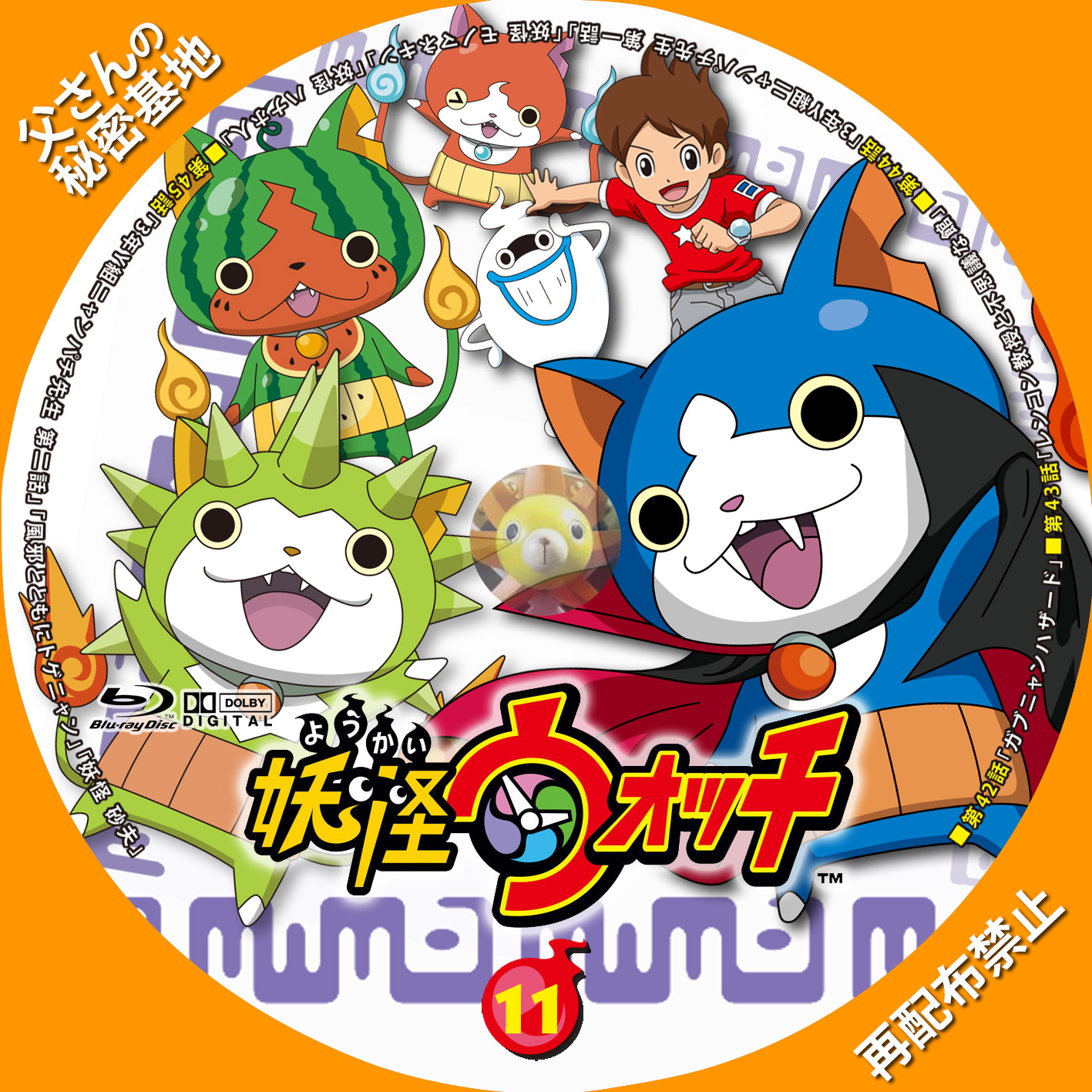 youkai-watch_11BDa.jpg