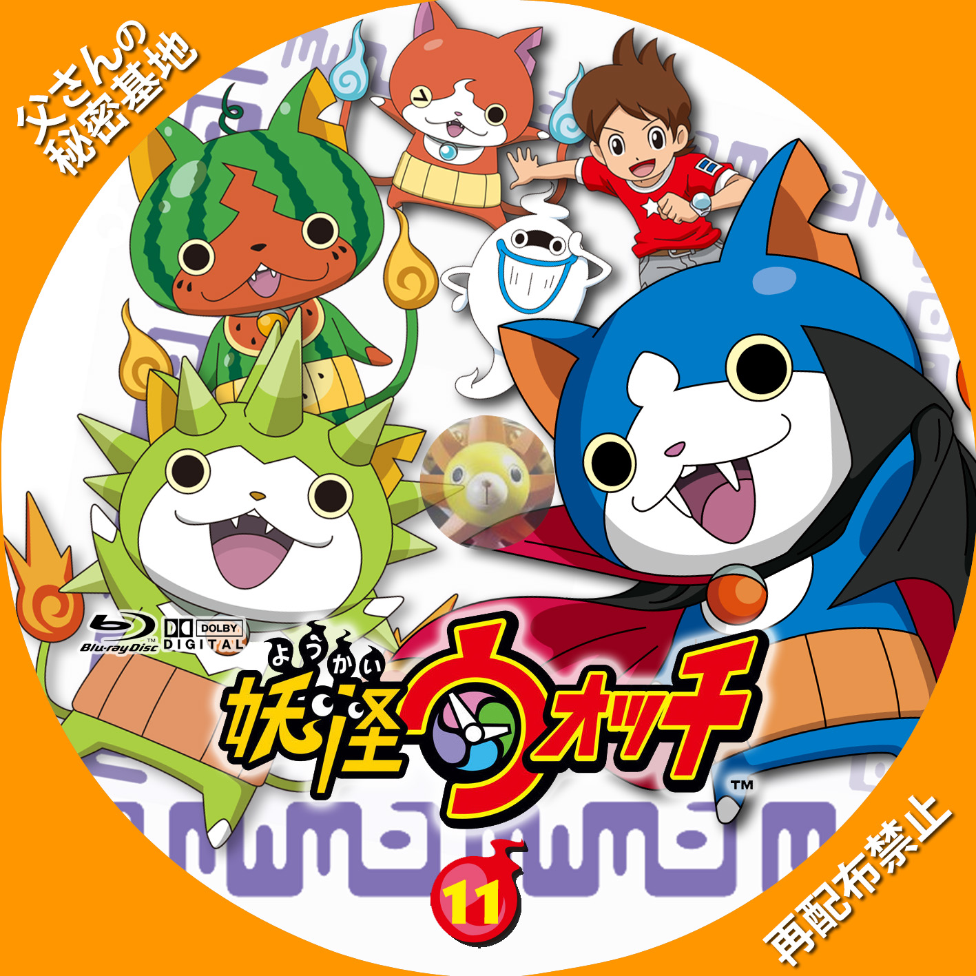 youkai-watch_11BDb.jpg