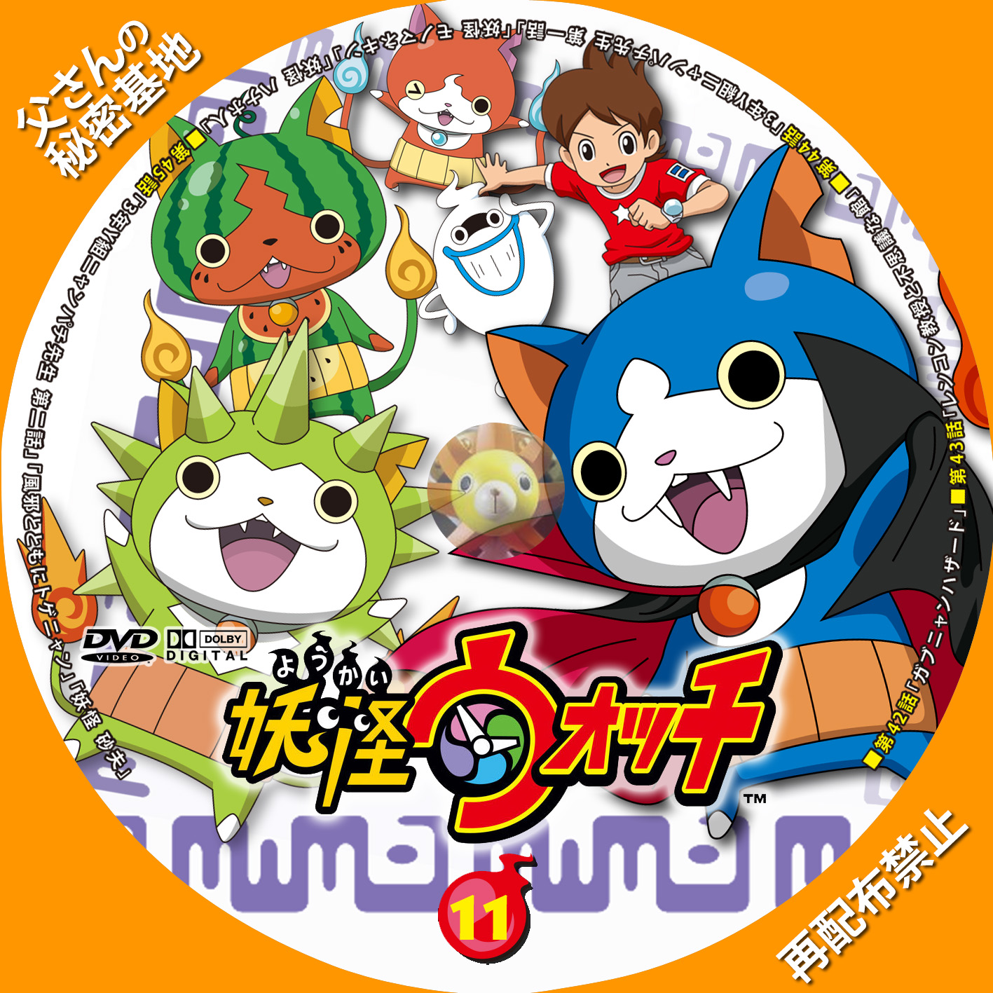 youkai-watch_11DVDa.jpg