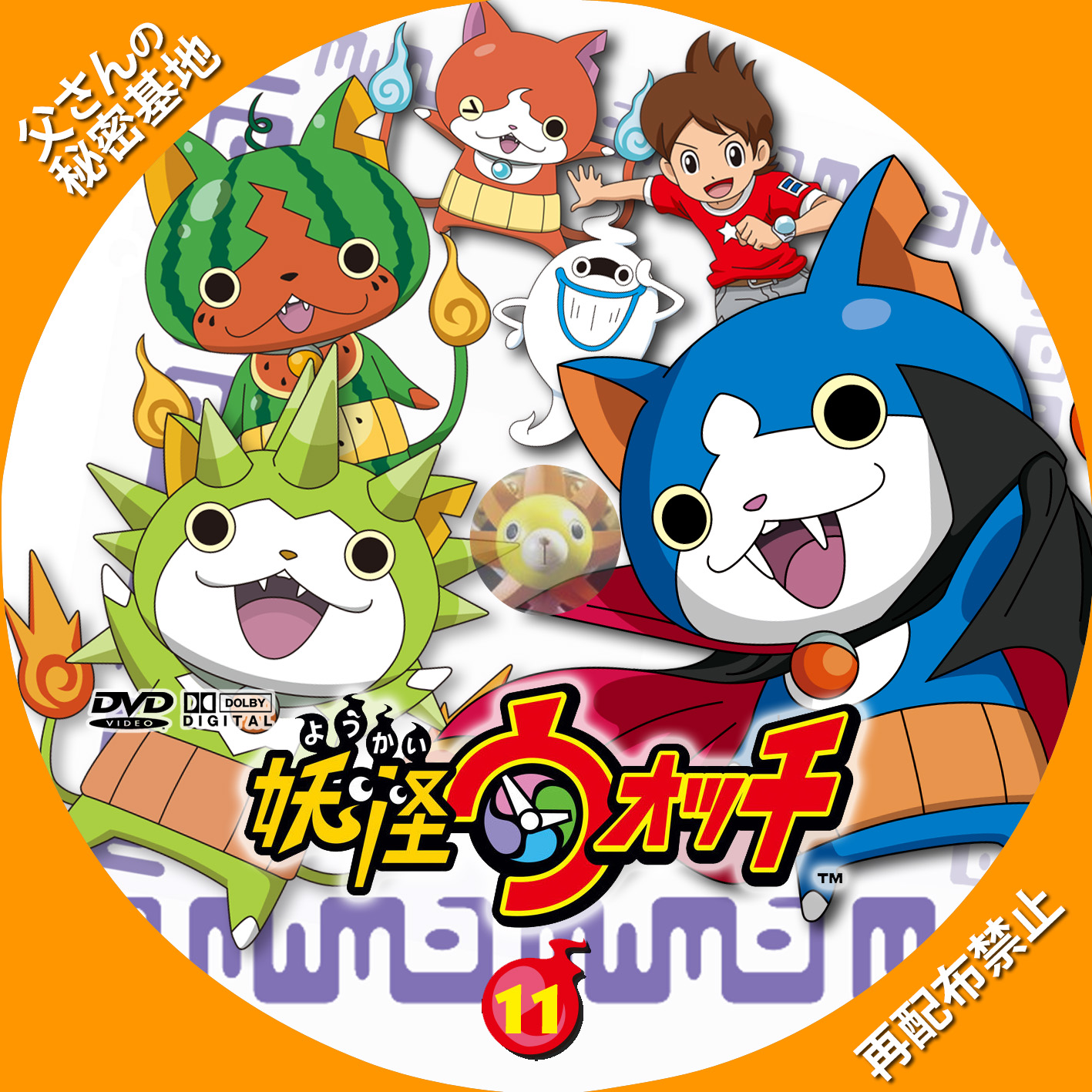 youkai-watch_11DVDb.jpg