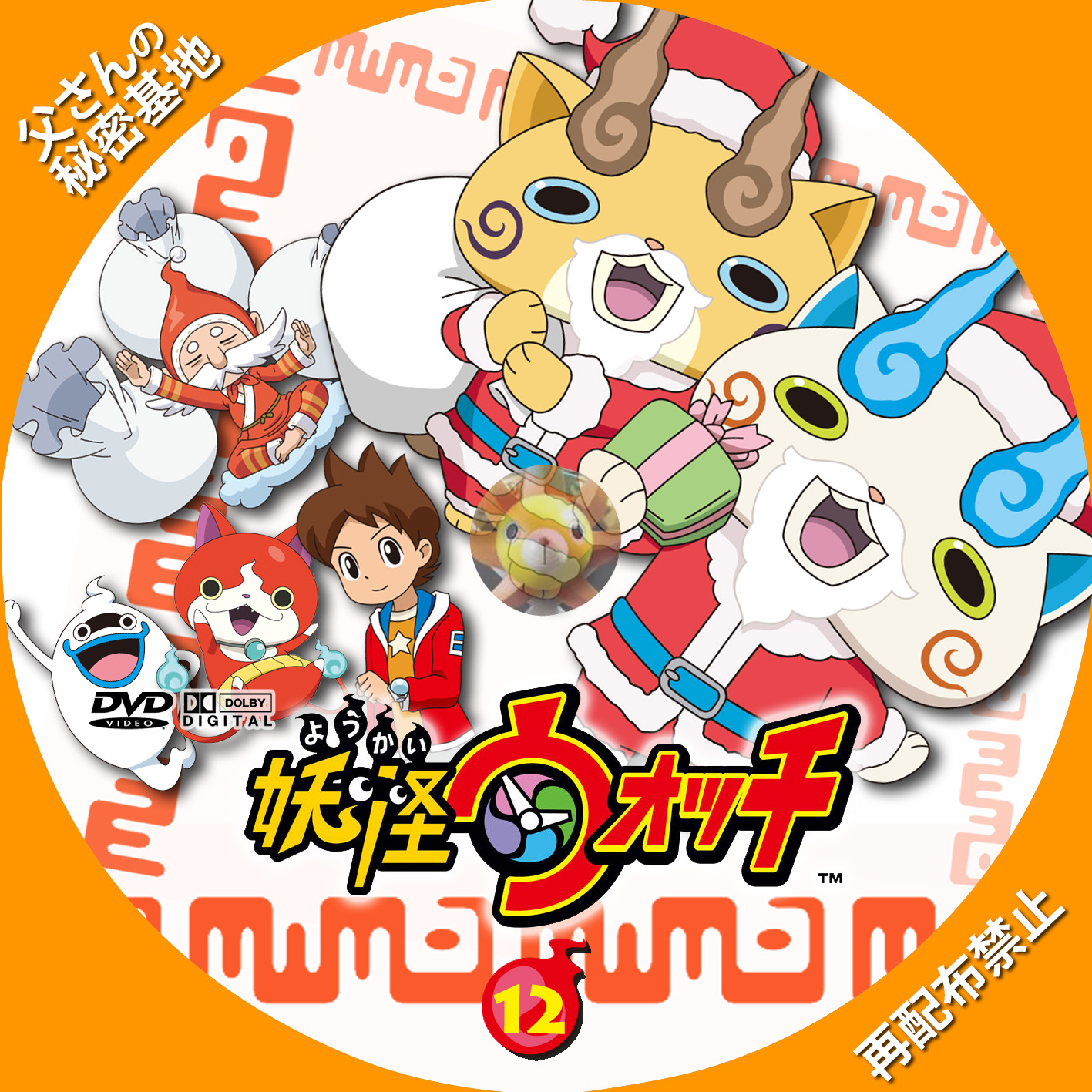 youkai-watch_12DVDb.jpg