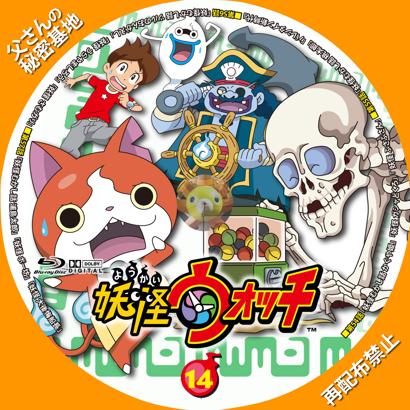 youkai-watch_14BDa.jpg